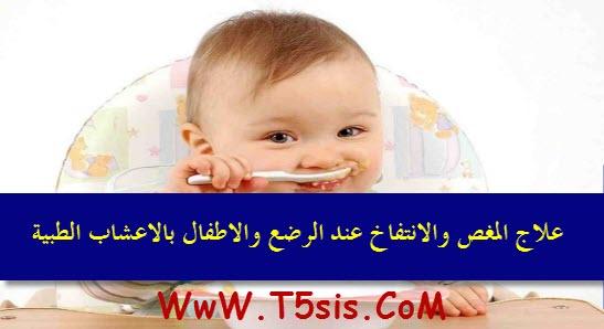 علاج المغص والانتفاخ عند الرضع