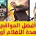 هذه أفضل المواقع العربية لمشاهدة أحدث الأفلام أونلاين 2019
