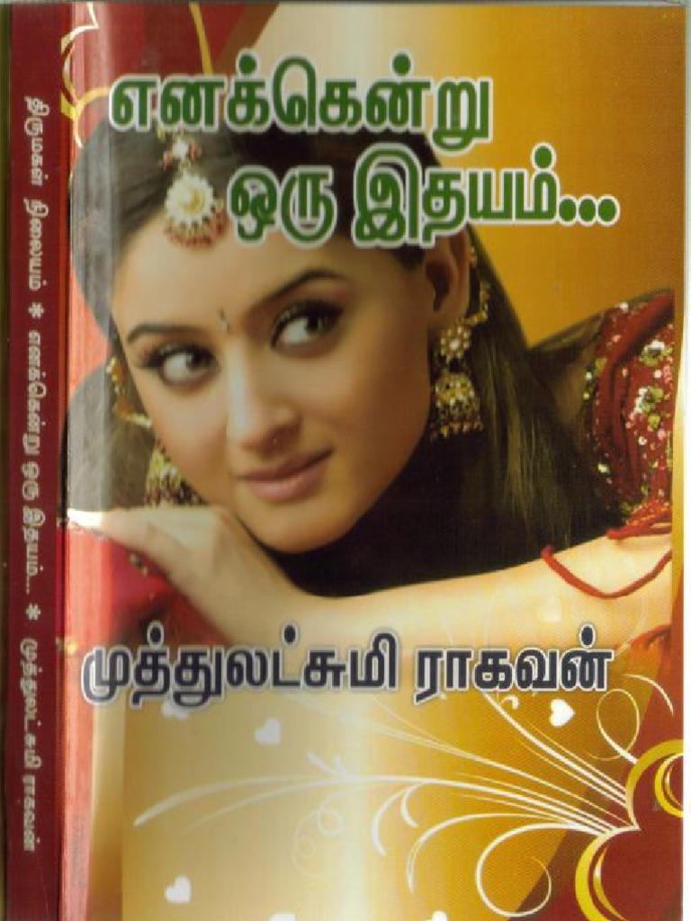 Balakumaran Novels PDF - Tamil Desiyam
