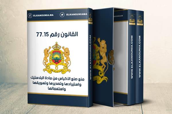 القانون رقم 77.15 القاضي بمنع صنع الأكياس من مادة البلاستيك واستيرادها وتصديرها وتسويقها واستعمالها PDF