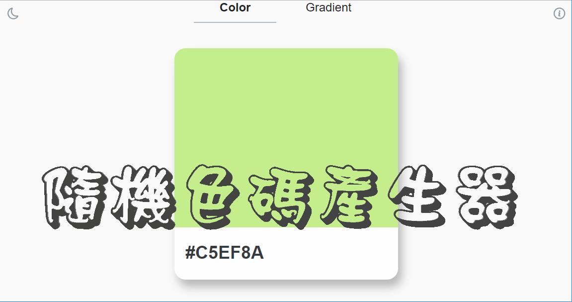 ColorSpark 顏色、漸層色彩隨機產生器