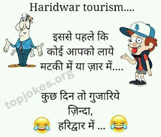 Funny Jokes Pics, Jokes, Chutkule, Fun jokes haridwar