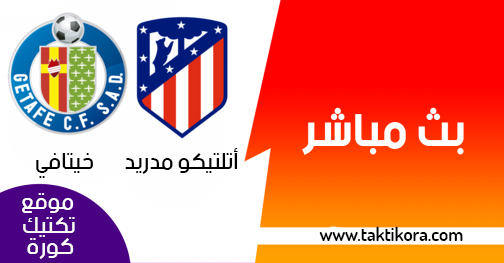 مشاهدة مباراة اتليتكو مدريد وخيتافي بث مباشر لايف 26-01-2019 الدوري الاسباني