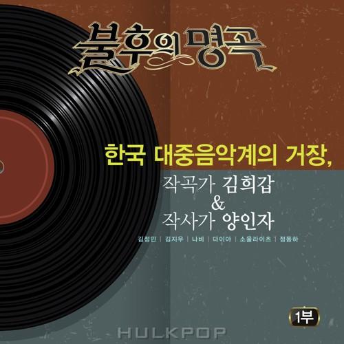 Various Artists – Immortal Song (Singing The Legend – 작곡가 김희갑&작사가 양인자 편 1부)
