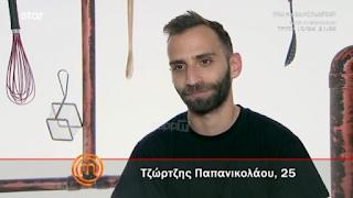 MasterChef: Αποχώρησε ο Τζώρτζης Παπανικολάου - BINTEO