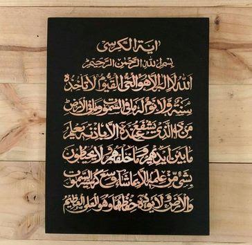 kaligrafi ayat kursi dari kayu