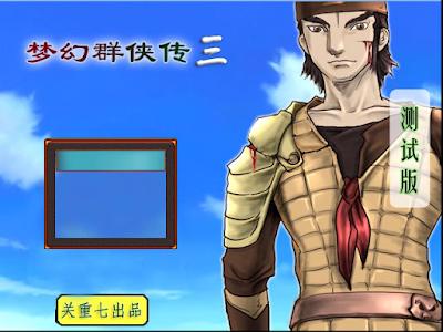 夢幻群俠傳3,很棒的原創角色扮演RPG!