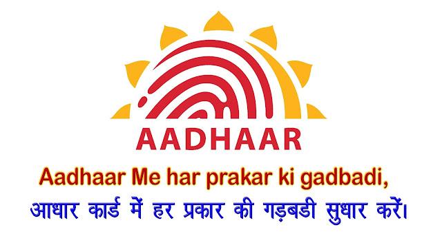 Aadhaar Card Me har prakar ki gadbadi ko sudhar kare.jpg
