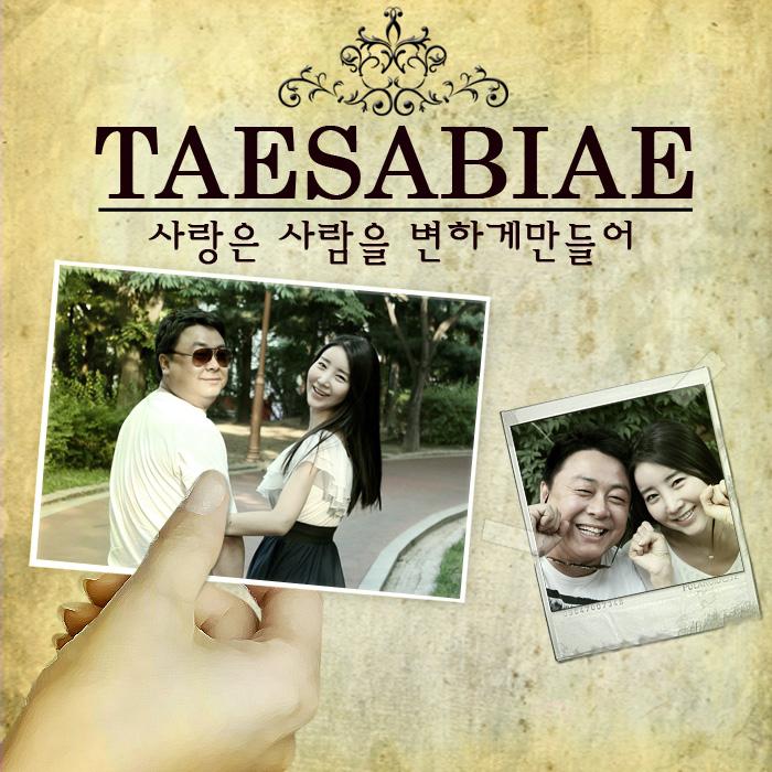 [Single] TaeSaBiAe – 사랑은 사람을 변하게 만들어