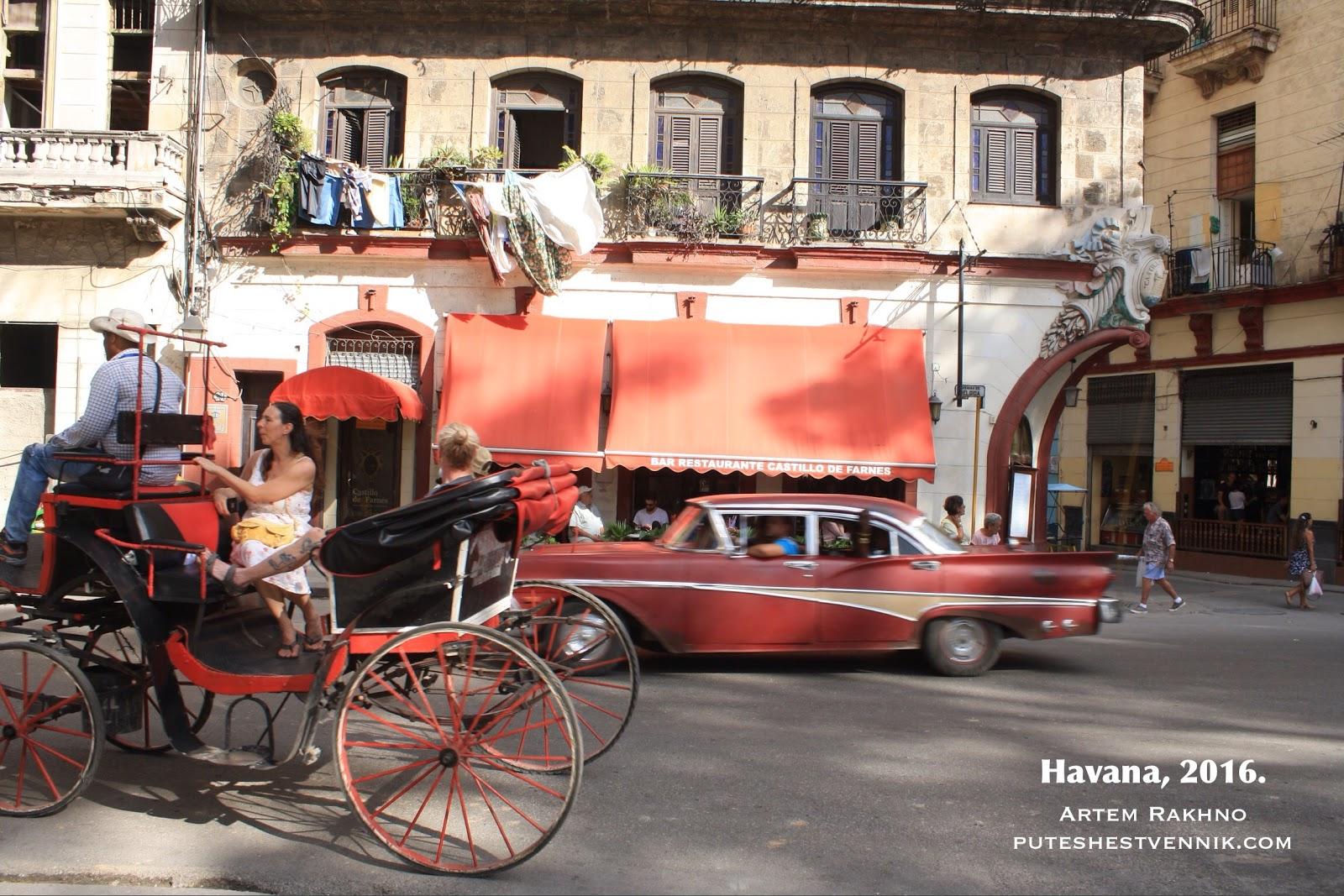 Карета и старая машина в Гаване