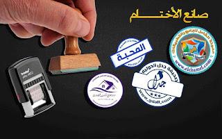 برنامج تصميم الاختام الرهيب باللغة العربية مجانا