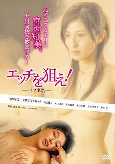 ECCHI WO NERAE (2009)