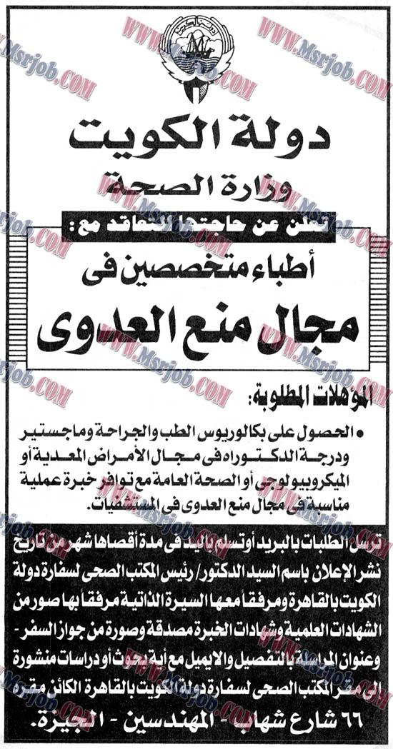 الاعلان الرسمي لوظائف دولة الكويت للمصريين منشور بالاخبار 9 / 12 / 2017