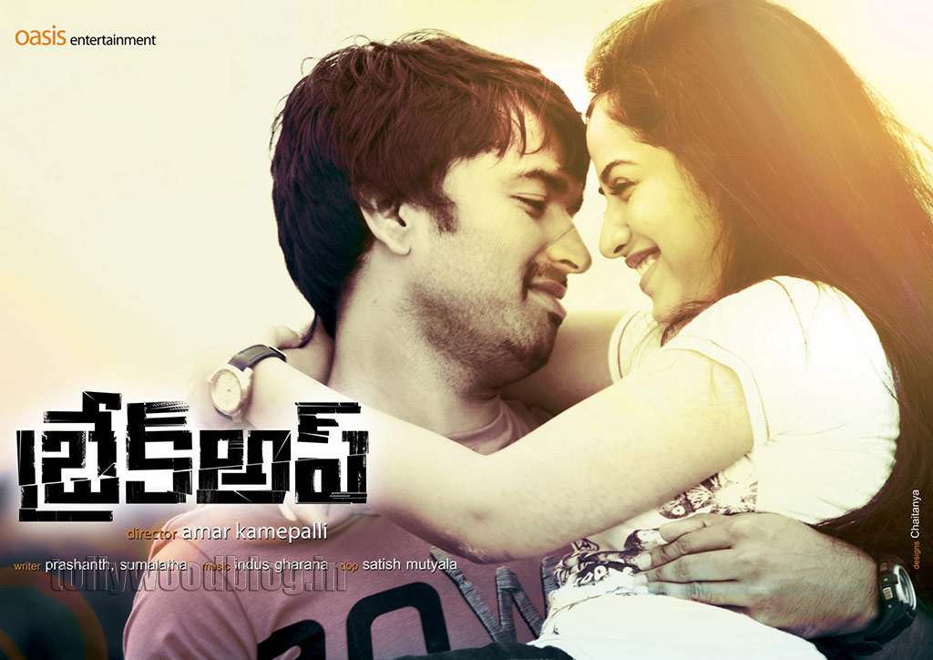 Break Up Movie HQ Wallpapers Posters