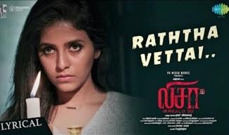 Raththa Vettai | Lyrical | Lisaa 3D | Anjali | Santhosh Dhayanidhi | Mani Amuthavan | Sam Jones