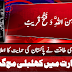Japan Acknowledges Sacrifices Of Pakistan In Countering Terrorism, Latest News Urdu