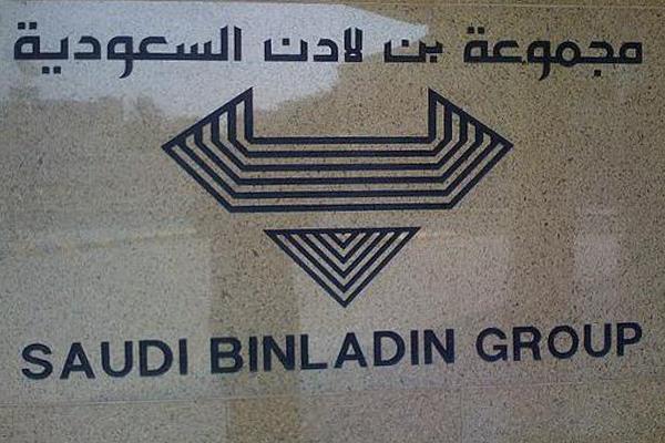 الحكومة السعودية تدعم شركة بن لادن ب11 مليار ريال