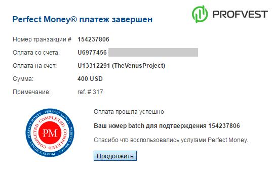 Депозит в Venus Project
