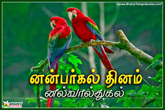 Tamil Super Kavithai on Friends, Beautiful Tamil Friendship day Quotes and thoughts, Tamil Happy Friendship Day Greetings and Wishes Images, Tamil Friendship Day Messages and Wallpapers. Nanban Tamil Greetings, Latest Tamil Friendship Day thoughts