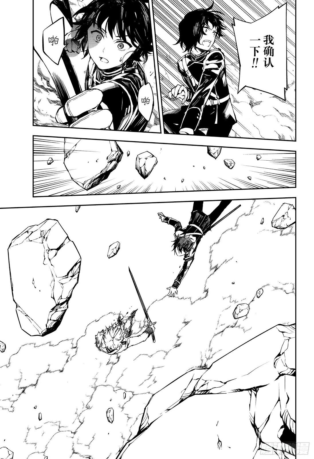 終結的熾天使: 89話 吸血鬼的終結 - 第23页