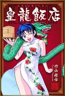 皇龍飯店 [Rest Dragon]