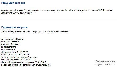 Как проверить запрет на въезд в Россию на сайте МВД РФ (ФМС)?