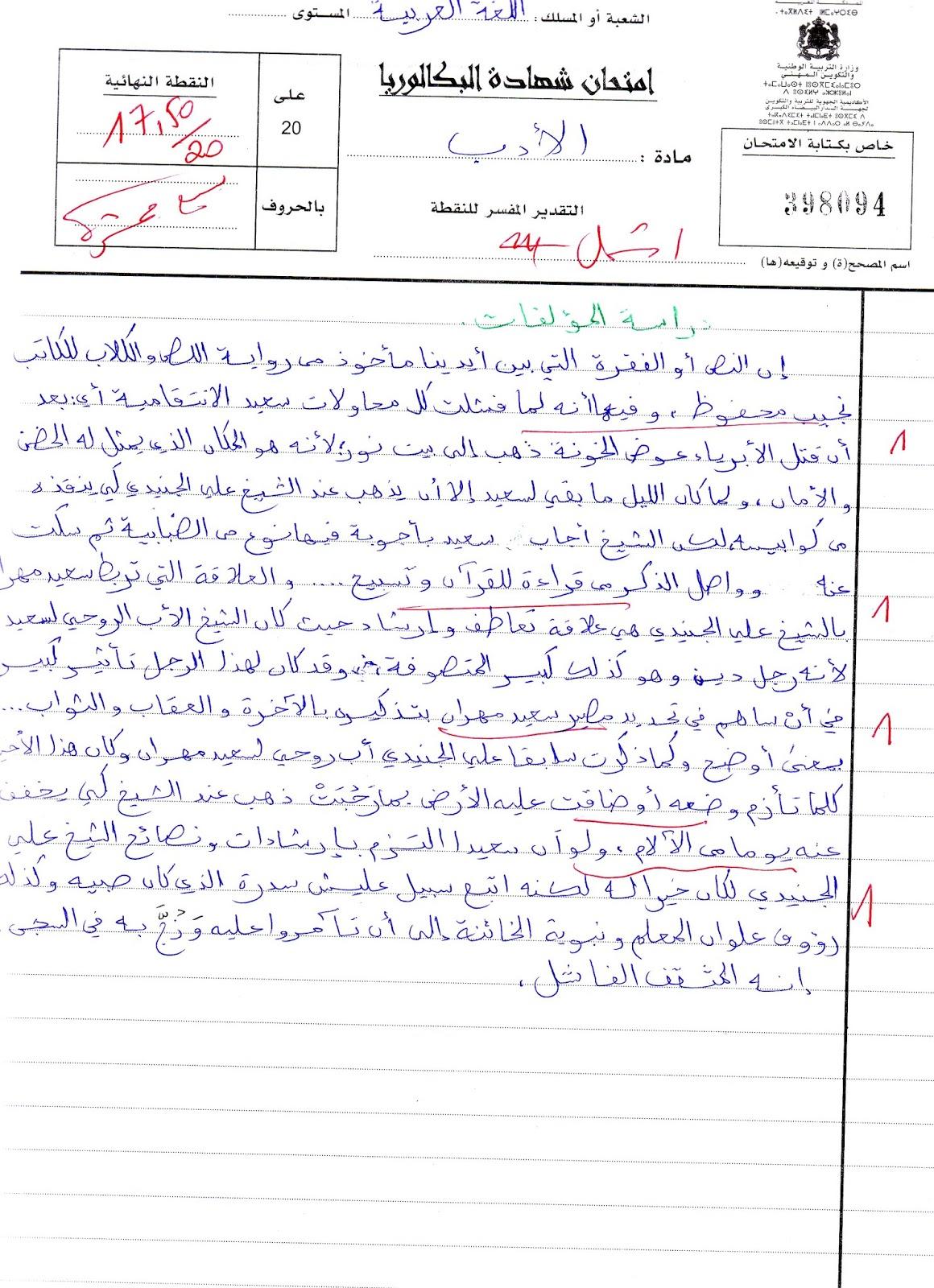 الإنجاز النموذجي (17.50/20)؛ الامتحان الوطني الموحد للباكالوريا، الأدب، مسلك اللغة العربية 2015