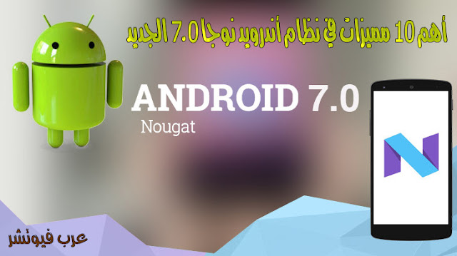 أهم 10 مميزات في نظام أندرويد نوجا Android 7.0 Nougat الجديد