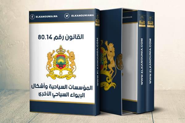 القانون رقم 80.14 المتعلق بالمؤسسات السياحية وأشكال الإيواء السياحي الأخرى PDF