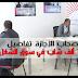 سار لأصحاب الإجازة تفاصيل إدماج 15 ألف شاب في سوق الشغل