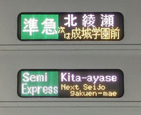 小田急電鉄 東京メトロ千代田線直通 準急 北綾瀬行き3 4000形(土休日1本運行)