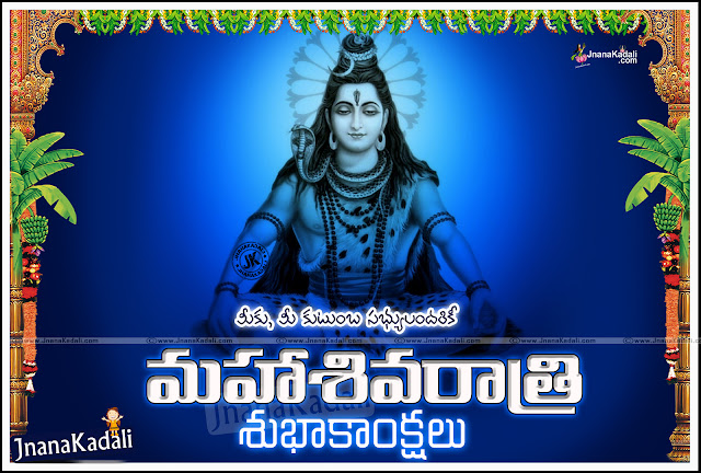 Telugu maha shivaratri greetings quotes, happy maha shivaratri telugu greetings, best shivaratri greetings in telugu, nice shivaratri greetings in telugu, Shivaratri Greetings quotes wallpapers in telugu, Beautiful Telugu Maha Shivaratri Messages with PIctures, Telugu Happy Maha Shivaratri Wishes, Happy Maha Shivaratri Sayings in Telugu Language, Telugu Hindu Festival Maha Shivaratri Wallpapers, Top Famous Maha Shivaratri Wallpapers and Quotes.