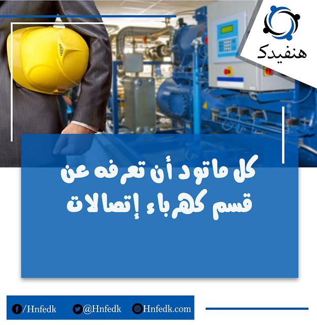 مجالات عمل مهندس كهرباء إتصالات