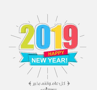 خلفيات تهانى العام الجديد 2019 happy new year