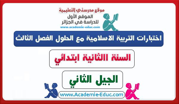 اختبارات التربية الاسلامية للسنة الثانية ابتدائي الجيل الثاني مع الحلول الفصل الثالث