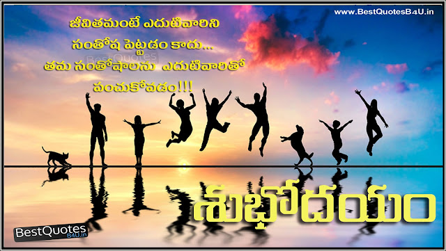 Telugu Good morning greetings with making others happy quotes