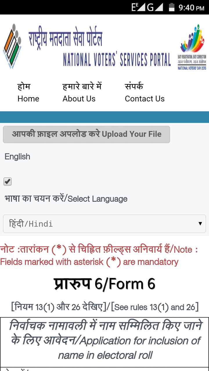 Kare Ke ~ Hindi Jankari Kaise Voter Card Online Internet Id Me New Ki Registration - Liye