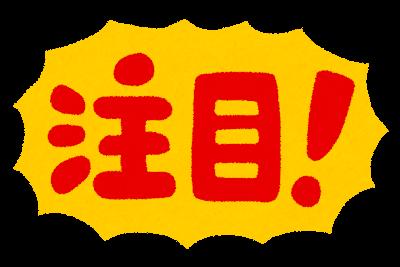 「注目!」のイラスト文字