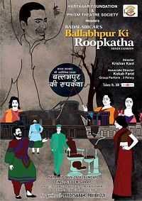 Ballavpur Ki Roopkatha 2017 300mb Play Full Download HDRip