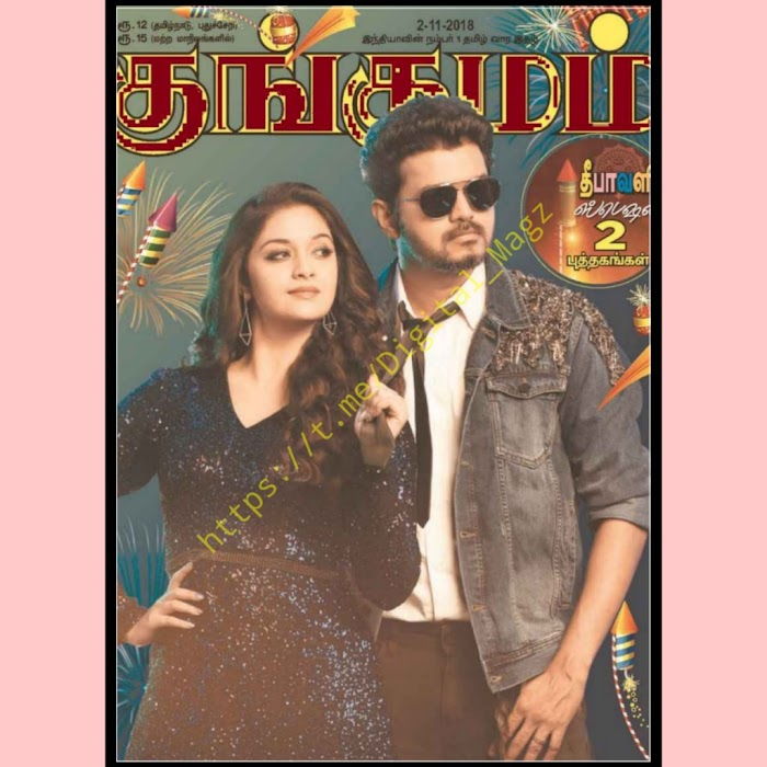 Kungumam Tamil Magazine November-2018 PDF Download