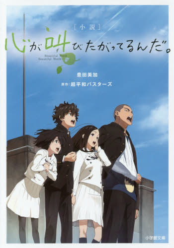 Sinopsis The Anthem of the Heart (2015) - Film Jepang