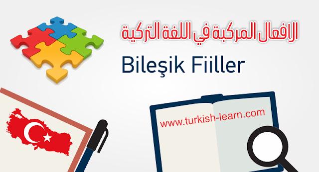 الافعال المركبة في اللغة التركية