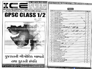 ICE Gujarat ni Bhugol full book in PDF Download