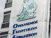 6.500 δελτία κοινωνικού τουρισμού από τον ΟΓΑ για τη Λέσβο- Tην Τρίτη ολοκληρώνεται η διαδικασία υποβολής αιτήσεων