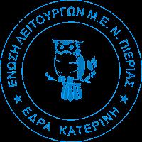 Ψήφισμα συμπαράστασης στους διωκόμενους συναδέλφους της ΕΛΜΕ Χαλκιδικής