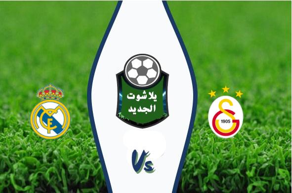 نتيجة مباراة ريال مدريد وغلطة سراي اليوم 22-10-2019 دوري أبطال أوروبا