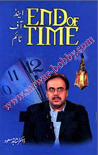 The End of Time Pdf Book by Dr Shahid Masood