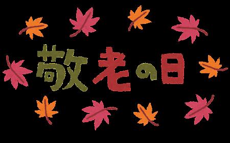 敬老の日のイラスト「タイトル文字」