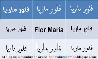 FLOR MARIA EN ARABE PARA TATUAJES
