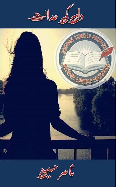 Dil ki adalat novel by Nasir Husain Online Reading